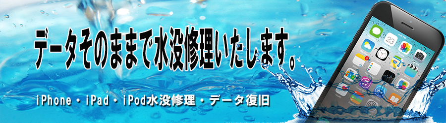 フレンドALCo越谷店 iphone修理 ipad修理 ipod修理 switch修理 水没修理 水没復旧