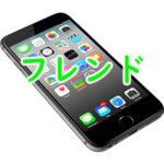フレンドAlco越谷店 iphone修理 ipad修理 ipod修理 switch修理 店舗情報