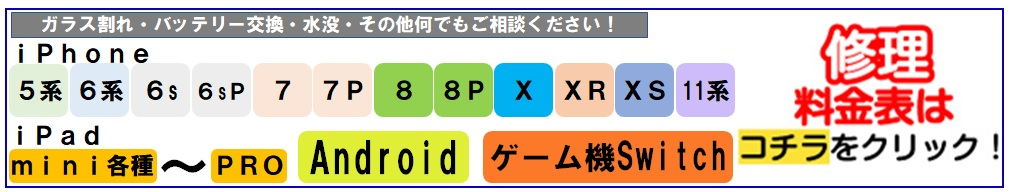 フレンドALCo越谷店 iphone修理 ipad修理 ipod修理 switch修理 価格