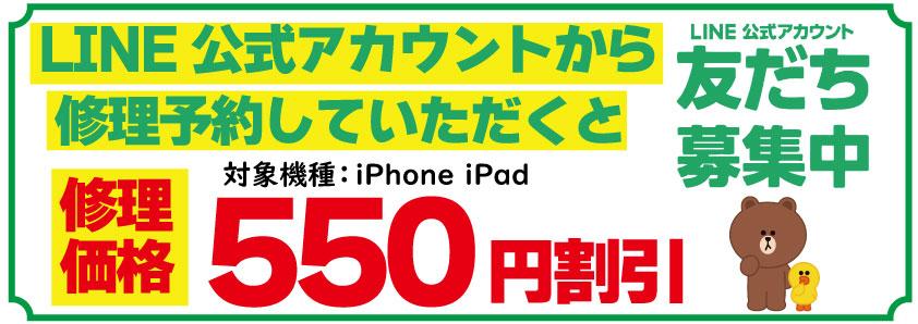 iPhone修理 越谷 LINE